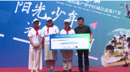 助力阳光少年,南山地产华中区域公益捐书活动成功举办