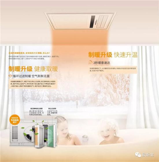 欧斯宝|秋日渐凉,这款专为宝宝设计的浴室空调必须安排!