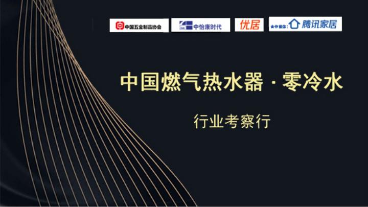 腾讯直播 | 中国燃气热水器·零冷水行业考察——海尔