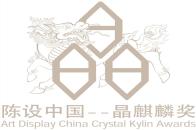 2019【陈设中国 · 晶麒麟奖】入围作品诞生