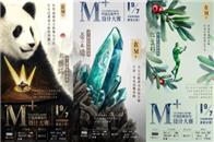 设计界奥斯卡来啦!2019 M+中国高端室内设计大赛7日上演巅峰PK