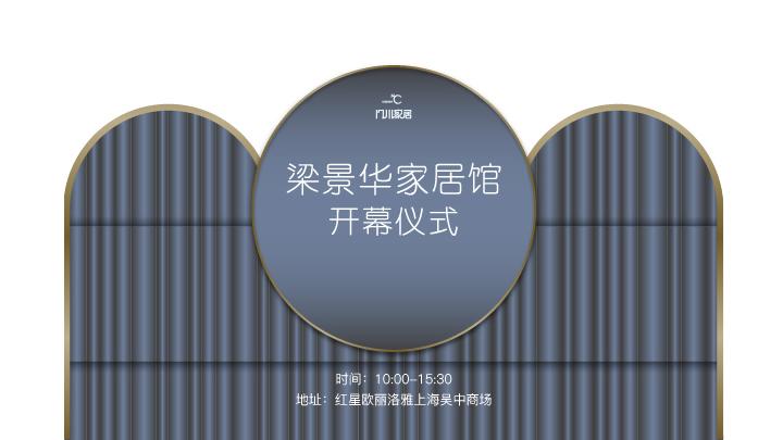 視頻直播丨梁景華家居館開幕儀式