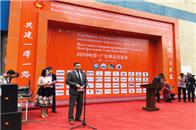 共创、共建、共享、共赢丨2019中亚-广东商品交易会盛大开幕