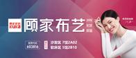 """顾家布艺亮相上海展 以多主题空间呈现""""时尚""""的多样可能!"""