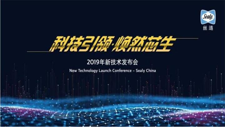 腾讯直播|科技引领·焕然芯生 2019年丝涟新技术发布会