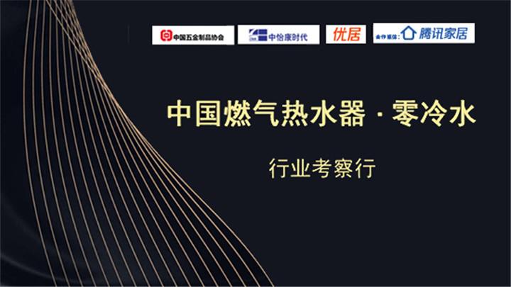腾讯直播|中国燃气热水器零冷水行业考察行——林内