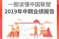 中国联塑2019年半年报:营业收入高达111.37亿元