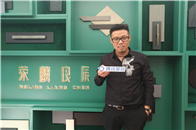 "2019CIFF""具""变三十年丨荣麟良辰果林:表达中国人的现代与未来"