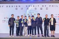 """创""""益""""正当时  2019中国设计创想论坛在沪""""开屏"""""""