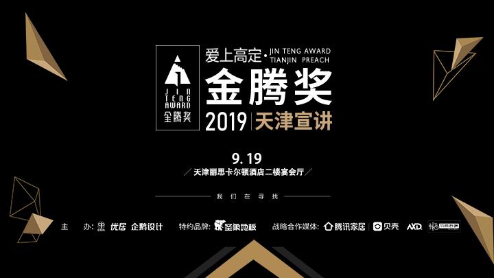 视频直播丨关天颀金腾奖天津站开讲:好设计 合人性