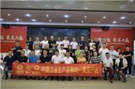 2019中国卫浴主产区联动——南安产区圆满收官