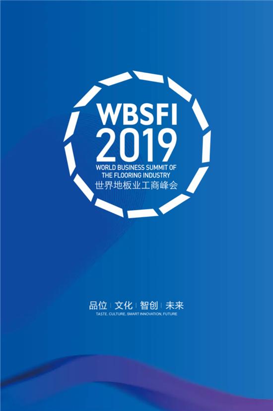 2019世界地板业工商峰会即将盛大召开