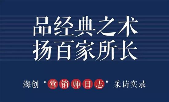 【海创营销师日志】真心每一刻——海创优秀经销商杨贝贝的经营之道!
