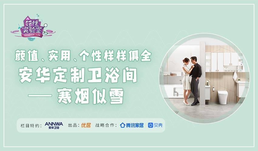 《任性实验室》X安华定制卫浴: 颜值、实用、个性样样俱全