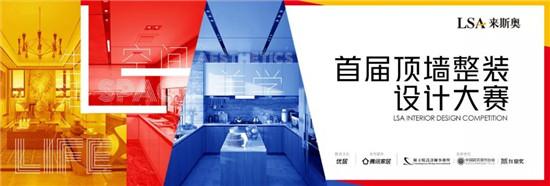 来斯奥 评选结束丨首届顶墙整装设计大赛获奖名单公布