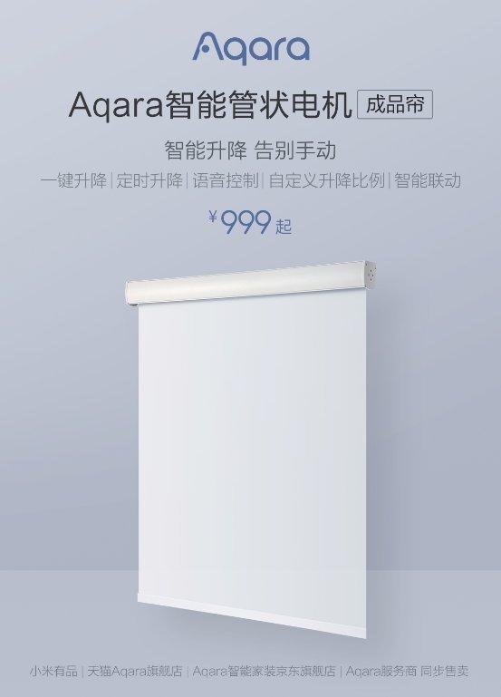 Aqara智能管状电机成品帘新品登场,999元起享智能升降,告别手动