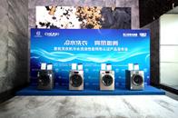 聚焦冷水洗滌創新技術 特色認證促進產業發展