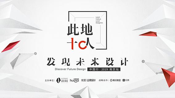 视频直播丨孙天文助阵此地十人 · 南京站 共话未来设计
