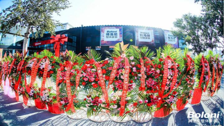 视频直播|国庆前又一盛事:博洛尼(北五环)万平体验馆开业