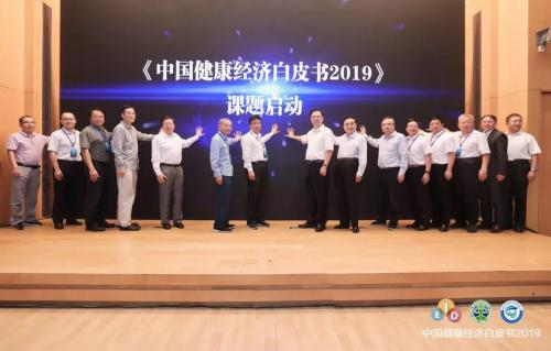 和也成为首批《中国健康经济白皮书2019》课题调研单位