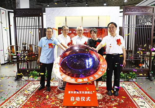 全国首家红木京东合作伙伴店开业 家和家美、京东达成战略合作