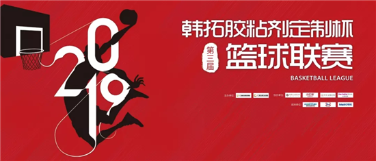 """2019年第三届""""韩拓胶粘剂定制杯""""篮球联赛激情开幕"""