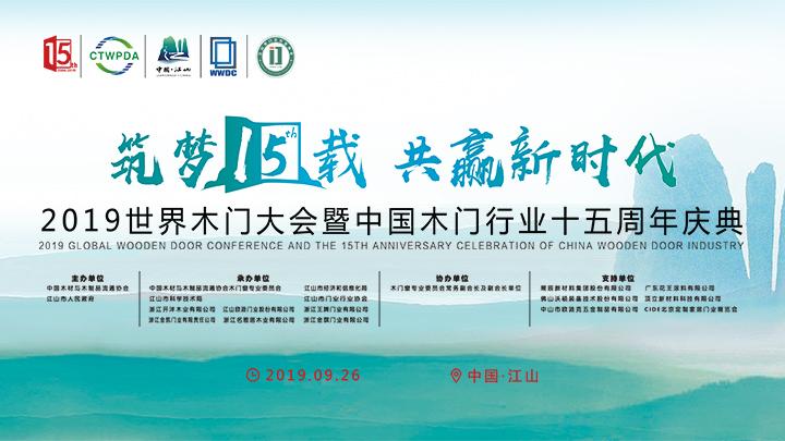 騰訊直播|2019世界木門大會暨中國木門行業十五周年慶典