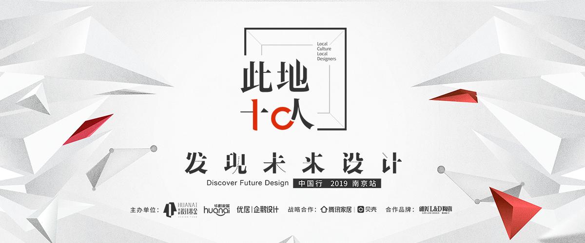 此地十人 | 南京城中说设计 谈古论今讲未来