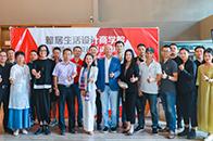 雅居生活設計商學院賦能中國設計啟動典禮 業界咖齊聚為職教把脈