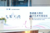 粵港澳大灣區設計藝術年度論壇在羅浮宮家居藝術中心舉行