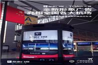 高光时刻 耀动华夏|皇派门窗新形象广告陆续亮相全国12地13大机场