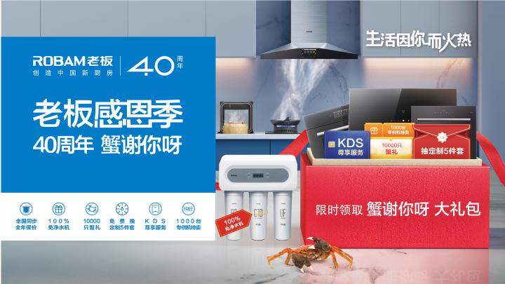 騰訊直播 | 老板感恩季:40周年,蟹謝你呀!10.2促銷仍然進行中!