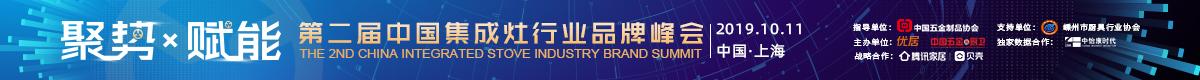 重磅预告   第二届中国集成灶行业品牌峰会即将启幕