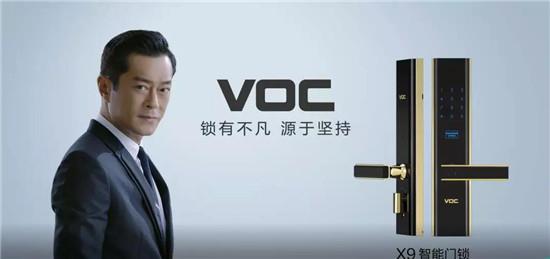 """VOC榮獲騰訊家居年度推薦品牌,引領行業走向""""新智造"""""""