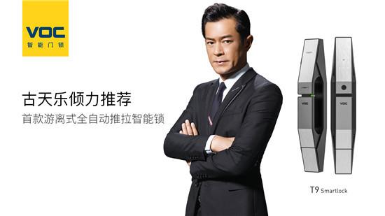 VOC智能門鎖長漫畫破千萬曝光,掀起愛國新風潮!