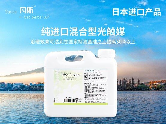 凡斯环保日本进口混合型光触媒靠谱吗,室内污染除甲醛有效果吗