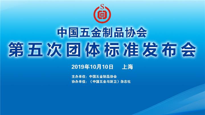 騰訊直播|中國五金制品協會 第五次團體標準發布會