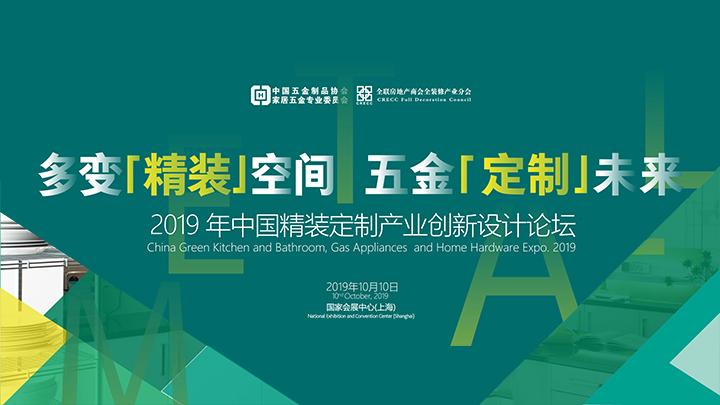 騰訊直播|2019年中國精裝定制產業創新設計論壇
