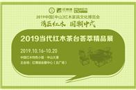 精品款红木茶台尽在2019中山红博会
