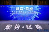 賦能集成灶發展:第二屆中國集成灶行業品牌峰會圓滿召開