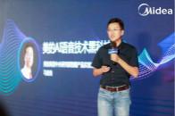 美的IoT发布行业首个智能场景AI交互平台 开启智能家居语音交互新体验