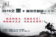 墨+新中式:0风险加盟,侠义风范再现2019中山红博会