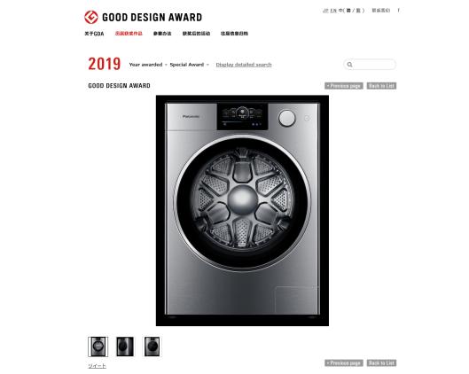 松下ALPHA高端洗衣機斬獲日本G-Mark設計獎,實現設計獎項大滿貫