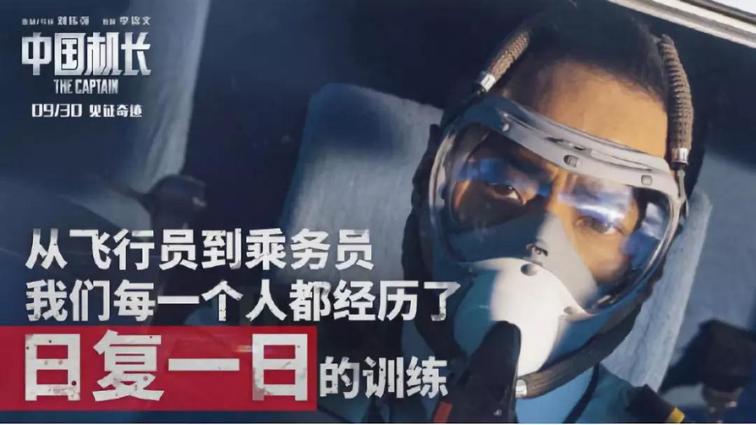 《中國機長》票房突破億,帝王潔具與您一起見證中國奇迹