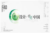FAD鄭州站丨孟建國&孟也聯袂:中國設計美學之旅收官