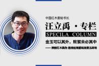 汪立禹专栏   辨别红木真伪 透视检测登陆消费主战场
