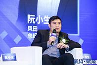 风田阮小生:完善标准与持续创新,为集成灶行业注入新动能