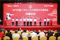 2019中山红博会盛大启幕  湾区红木扬帆起航