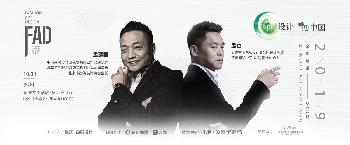 FAD郑州站丨孟建国&孟也联袂:中国设计美学之旅收官