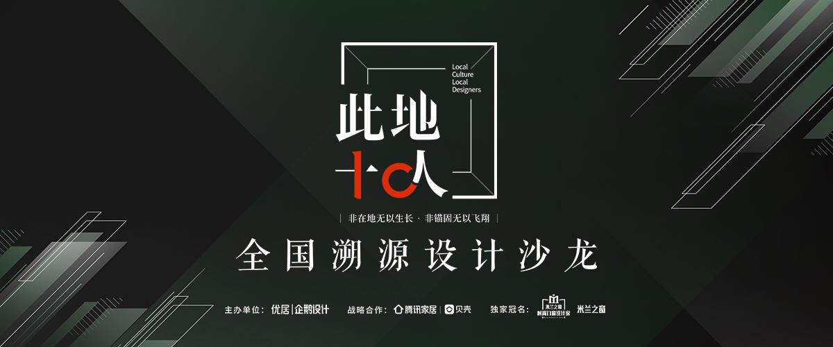 """预告丨汇聚京城十大设计名师 畅聊""""品味文化"""""""